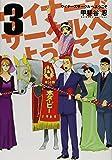 ウイナーズサークルへようこそ 3 (ヤングジャンプコミックス)