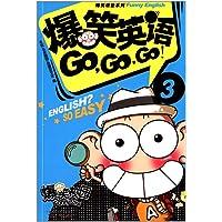 爆笑英语GO,GO,GO!3