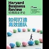 如何打造高效团队(《哈佛商业评论》增刊)