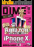 DIME (ダイム) 2017年 12月号 [雑誌]