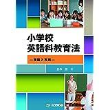 小学校英語科教育法: 理論と実践