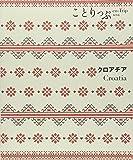 ことりっぷ 海外版 クロアチア (旅行ガイド)