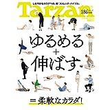 Tarzan(ターザン) 2017年 8月10日号[ゆるめる+伸ばす=柔軟なカラダ! ]