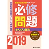 必修問題まんてんGET! 2019 (看護師国家試験対策ブック)