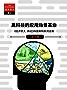 黑科技的应用场景革命(《经济学人·商论》科技新知系列合辑(全九册)) (《经济学人·商论》科技选辑)