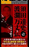須田達史「波瀾万丈伝」第一巻