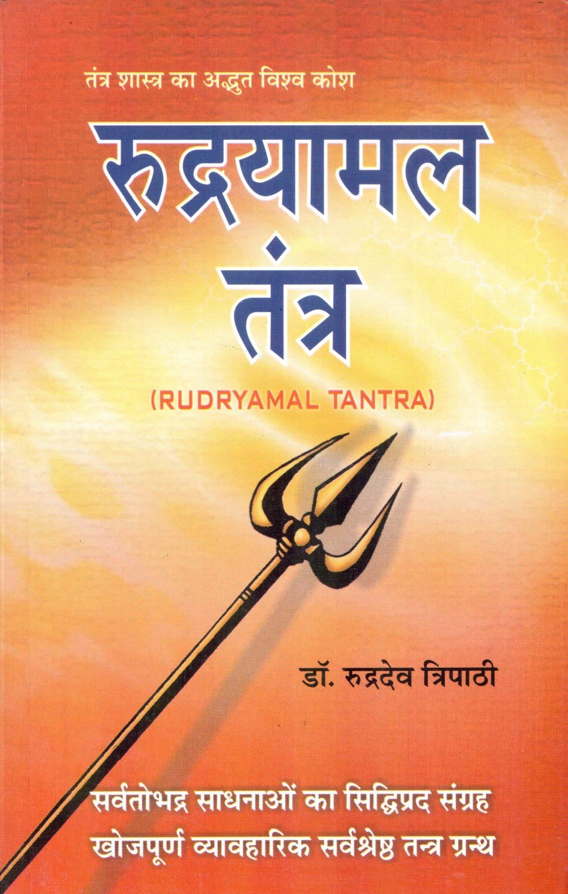 Amazon in: Buy Rudryamal Tantra Book Online at Low Prices in