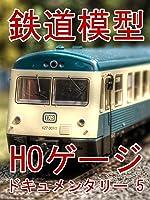 鉄道模型 HOゲージ ドキュメンタリー 5