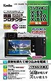 Kenko 液晶保護フィルム 液晶プロテクター FUJIFILM X-E3/X-T20/X-T10用 KLP-FXE3