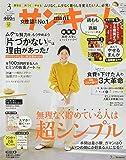 サンキュ!ミニ 2019年 03 月号 [雑誌]: サンキュ! 増刊