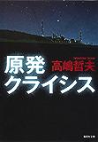 原発クライシス (集英社文庫)