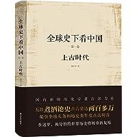 全球史下看中国(第一部):上古时代