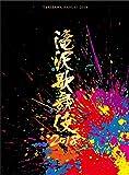 【メーカー特典あり】滝沢歌舞伎2018(DVD3枚組)(初回盤A)(新橋・御園座 滝沢カンパニー大集合ポストカード 絵柄A付/A5サイズ)