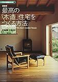 最新版 最高の「木造」住宅をつくる方法 (デザイン技術シリーズ2)