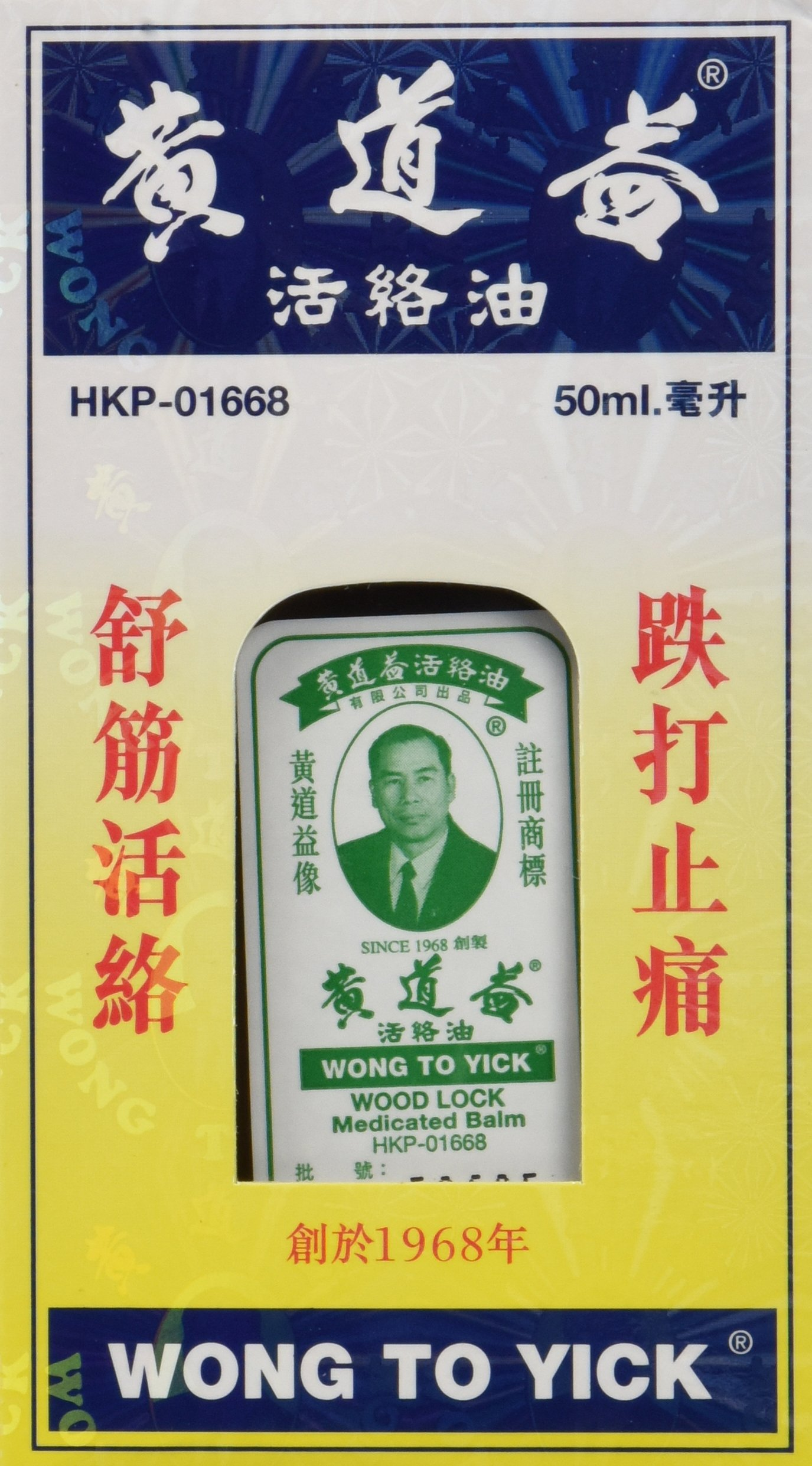 Wong To Yick - Wood Lock Medicated Oil by Wong To Yick