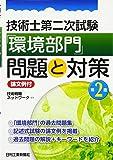 技術士第二次試験「環境部門」問題と対策<論文例付>(第2版)