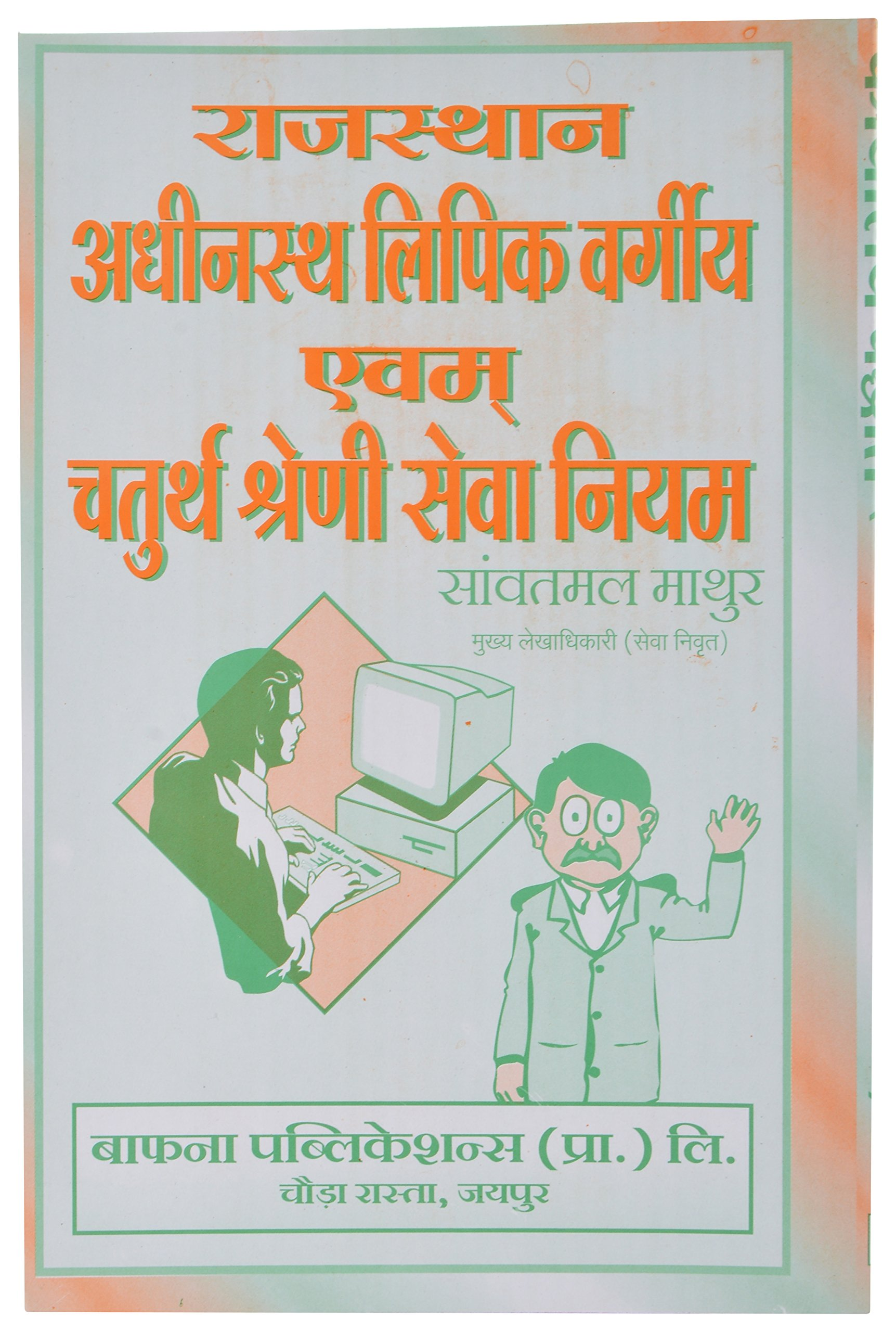 Buy Office Procedure - Hindi Book Online at Low Prices in India | Office  Procedure - Hindi Reviews & Ratings - Amazon.in