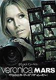 ヴェロニカ・マーズ [ザ・ムービー] [DVD]