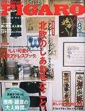 madame FIGARO japon (フィガロ ジャポン) 2015年 08 月号 [北欧のしあわせなこと。]