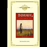 静静的顿河(世界文学名著名译典藏)