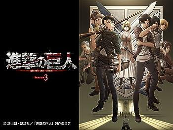 進撃の巨人 Season 3 DVD