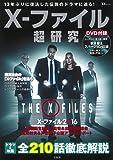 X-ファイル超研究【シーズン1第1話「序章」収録DVD付き】 (TJMOOK)