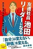 左遷社員池田 リーダーになる〜昨日の会社、今日の仕事、明日の自分〜