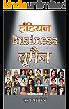 Indian Business Women  (Hindi)
