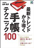 最新トレンドから導く手帳テクニック100[雑誌] エイムック