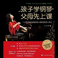 孩子学钢琴,父母先上课:旅美钢琴家茅以蕙与琴童父母的一席谈