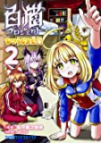 白猫プロジェクト ひこうじま公園 2 (ファミ通クリアコミックス)