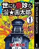 世にも奇妙な漫☆画太郎 1 (ヤングジャンプコミックスDIGITAL)