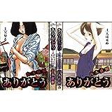 ありがとう コミック 全4巻完結セット (ビッグコミックス)