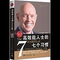 高效能人士的七个习惯(20周年纪念版) (史蒂芬•柯维管理经典)