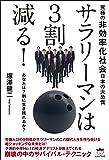 究極の《非効率化社会》日本の大恐慌 サラリーマンは3割減る!  あなたは7割に生き残れるか?