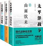 太平洋战争系列:《山雨欲来》《铤而走险》《不宣而战》(全三册) (全景展现多国军事、政治、外交和经济斗争,多角度解读日本自明治维新兴起,至二战战败投降全过程,现代战争启示录。)