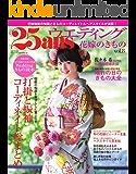 25ans Wedding ヴァンサンカンウエディング 花嫁のきものVol.8 (2014-07-23) [雑誌]