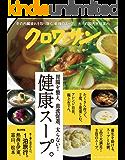 クロワッサン 2020年01月10日号 No.1012 [胃腸を整え、血流促進、太らない!健康スープ。] [雑誌]