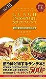 ランチパスポート神戸版vol.15