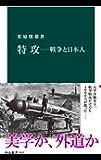 特攻―戦争と日本人 特攻 ―戦争と日本人 (中公新書)