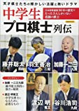 中学生プロ棋士列伝 (洋泉社MOOK)
