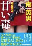 甘い毒 遊撃警視 (祥伝社文庫)