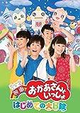 『映画 おかあさんといっしょ はじめての大冒険』[DVD](特典なし)