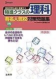 特進クラスの理科 有名人気校対策問題集 新装版 (特進クラス 中学入試対策問題集シリーズ)