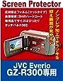 液晶保護フィルム ビデオカメラ JVC Everio GZ-R300専用(反射防止フィルム・マット)【クリーニングクロス付】