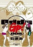 Odds GP!(9) (アクションコミックス)