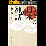 知っておきたい日本の神話 (角川ソフィア文庫)
