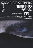 狙撃手のゲーム(下) (扶桑社BOOKSミステリー)