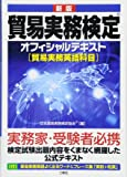 新版 貿易実務検定(R) オフィシャルテキスト [貿易実務英語科目]