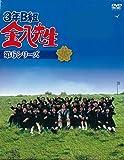 3年B組金八先生 第6シリーズ DVD-BOX